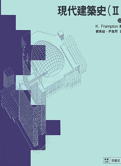 현대건축사(Ⅱ)