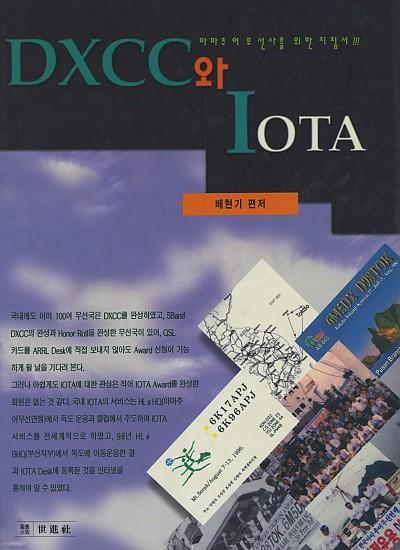 DXCC와 IOTA