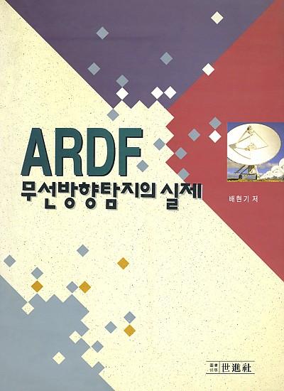 ARDF(무선방향탐지의 실제)