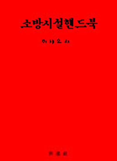 소방시설핸드북