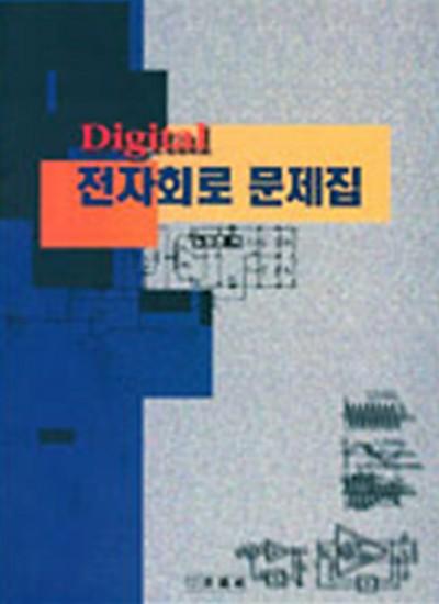 디지털 전자회로문제
