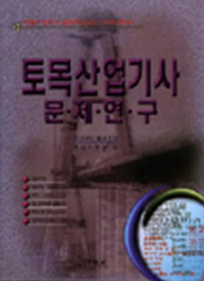 토목산업기사 문제연구