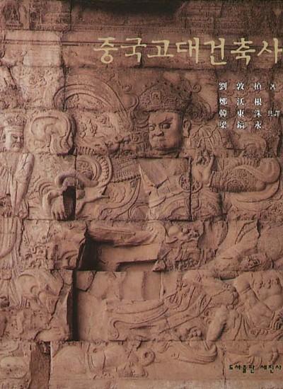 중국고대건축사