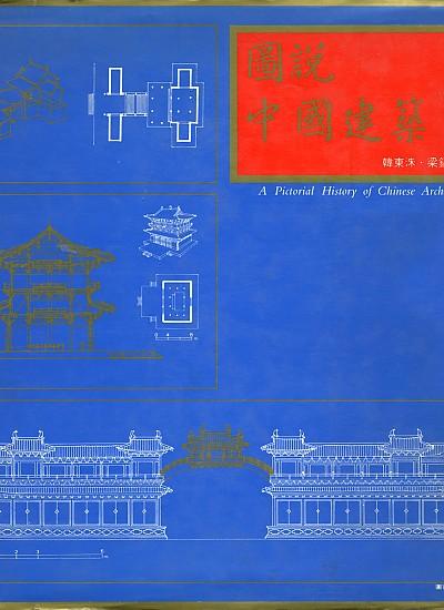 도설 중국건축사