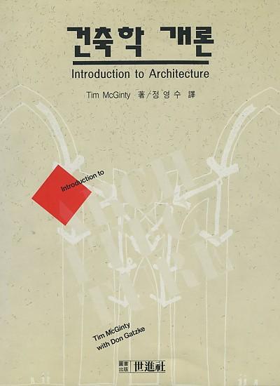 건축학 개론
