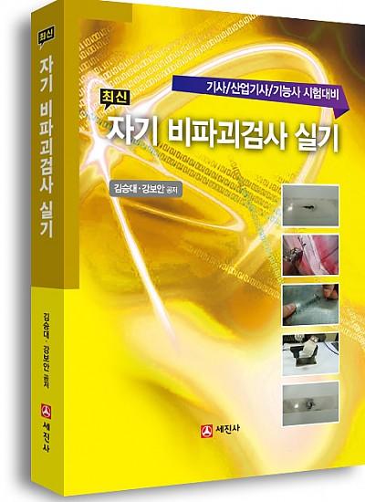 최신 자기비파괴검사 실기[개정판]