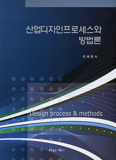 산업디자인 프로세스와 방법론