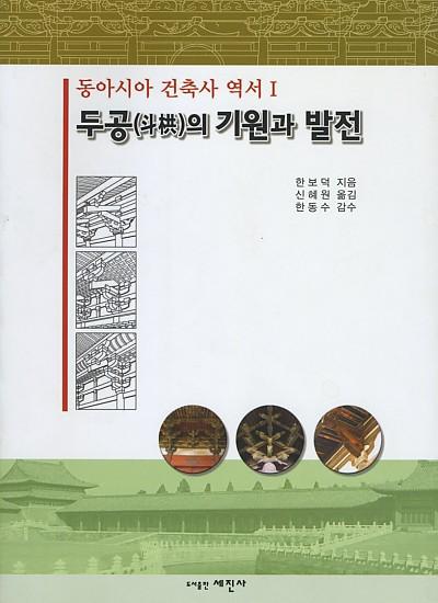 두공(斗珙)의기원과발전