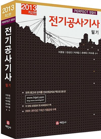 전기공사기사 필기 (2013)