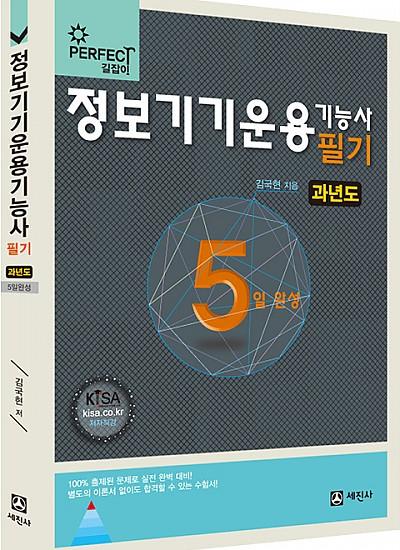 5일 완성 정보기기운용기능사 필기