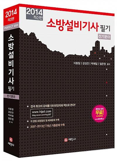 2014 소방설비기사 필기 [전기분야]