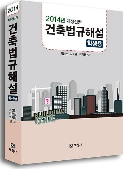 건축법규해설 학생용[2014]