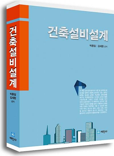 건축설비설계(개정8판)