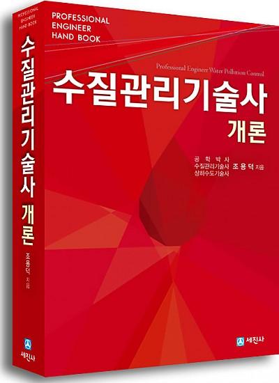 수질관리기술사 개론 (HAND BOOK)