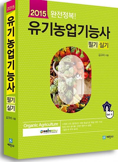 2015 완전정복 유기농업기능사 필기, 실기