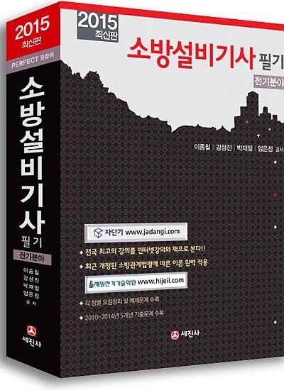 2015 소방설비기사 필기[전기편]