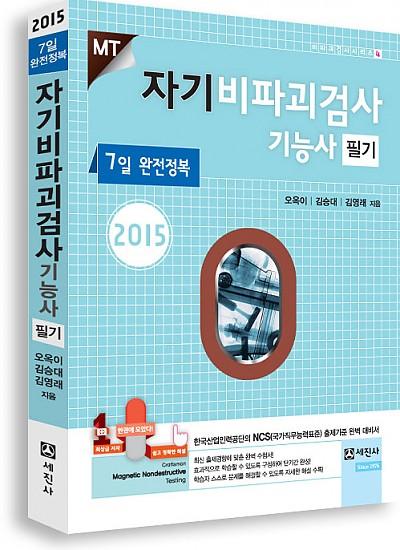 2015 자기비파괴검사기능사 필기(7일 완전정복 MT)