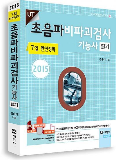 2015 초음파 비파괴검사기능사 필기(7일 완전정복 UT)