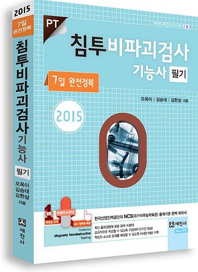 2015 침투비파괴검사기능사 필기(7일 완전정복 PT)