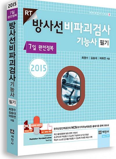 2015 방사선비파괴검사기능사 필기(7일 완전정복 RT)