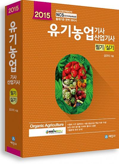 2015 유기농업기사 산업기사 (필기·실기 완전정복)