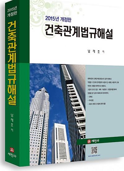 2015 건축관계법규해설 (개정19판)