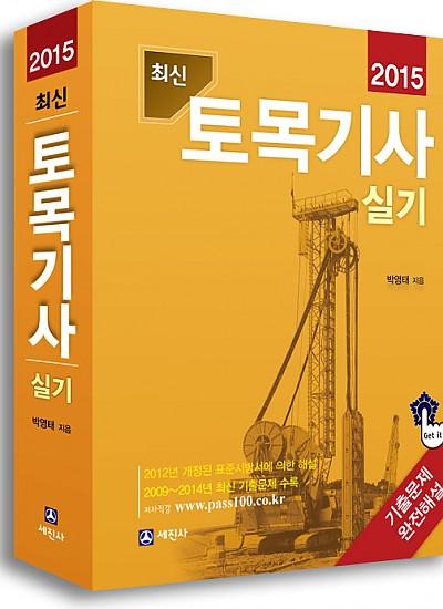 2015 토목기사 실기 (개정2판)