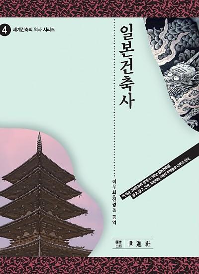 일본건축사 [세계건축의 역사④]