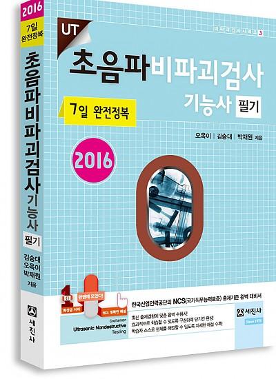 2016 초음파 비파괴검사기능사 필기(UT)