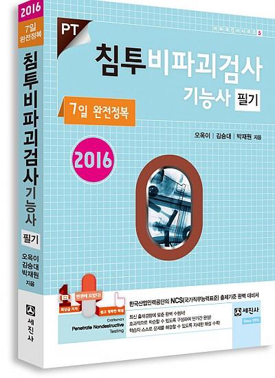 2016 침투비파괴검사기능사 필기(PT)