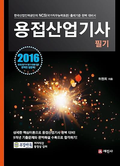 2016 용접산업기사 필기 [개정 3판]