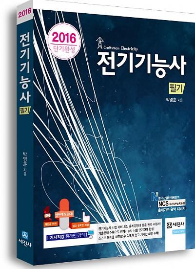 2016 전기기능사 필기 [단기완성]