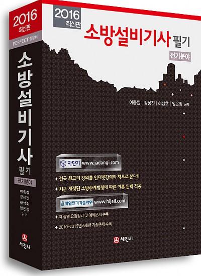 2016 소방설비기사 필기 [전기편]