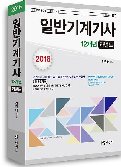 일반기계기사 12개년 과년도 (2016년)