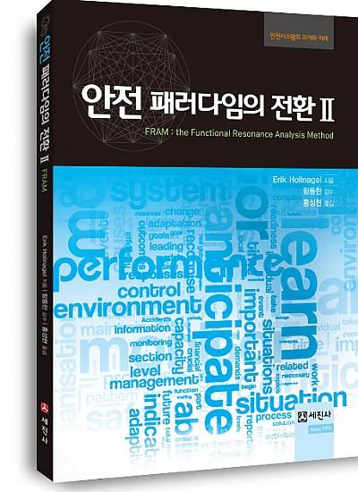 안전패러다임의 전환 II (안전시스템의 과거와 미래)