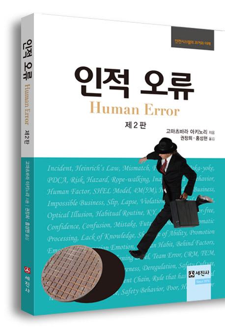 인적오류 (Human Error)