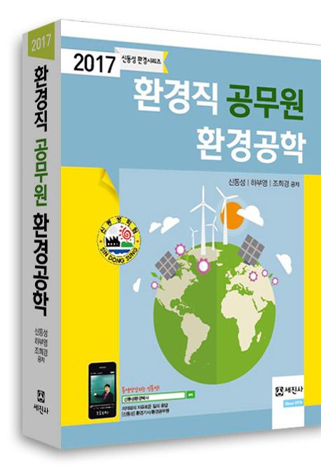 환경직공무원 환경공학 (2017)
