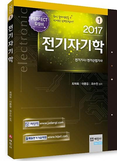 2017 전기자기학