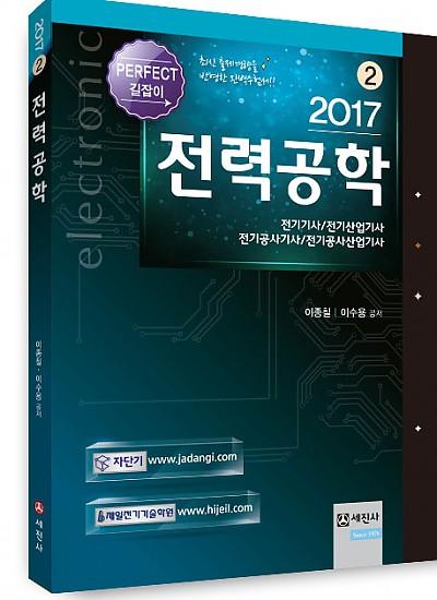 2017 전력공학