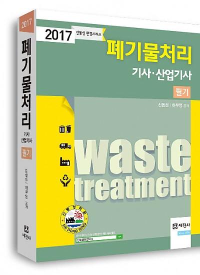 2017 폐기물처리기사 산업기사 필기