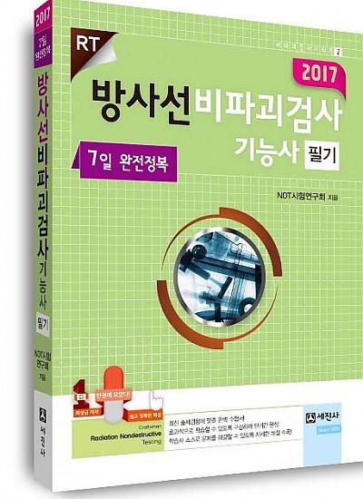 2017 방사선 비파괴검사기능사 필기
