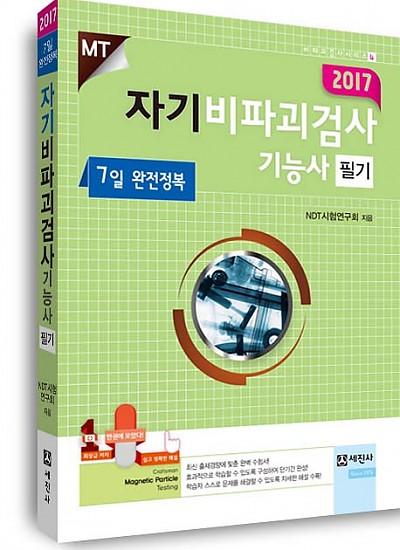 2017 자기비파괴검사기능사 필기