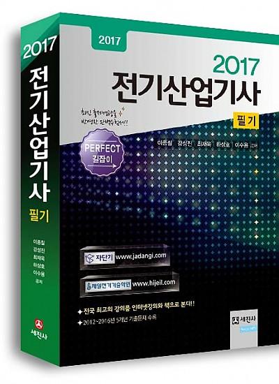 2017 전기산업기사 필기