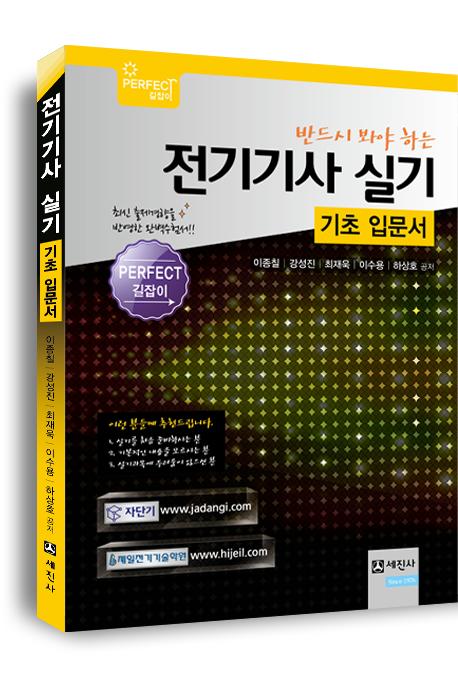 전기기사 실기 기초입문서