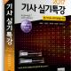 http://sejinbook.com/data/item/1489653719/thumb-7ZmN67O07Jqp_20176riw7IKs7Iuk6riw7Yq56rCV_80x80.png