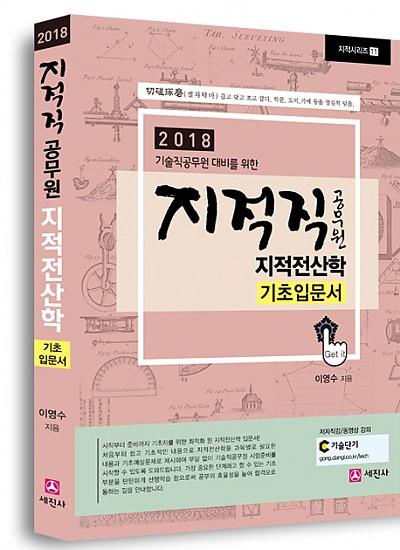2018 지적전산학 기초입문서 (지적직)