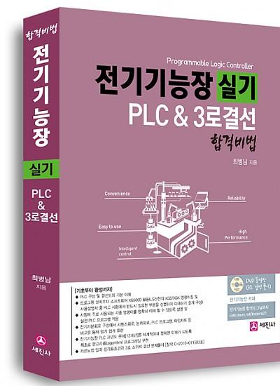 전기기능장 실기 PLC & 3로결선(DVD강의포함)