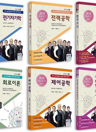 전기기사 세트(6권 기본서, 스프링)(2018년 인강교재)