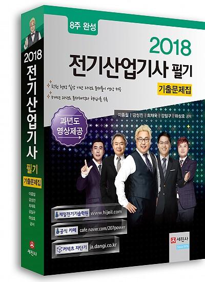 2018 전기산업기사 필기 기출문제집(8주완성)
