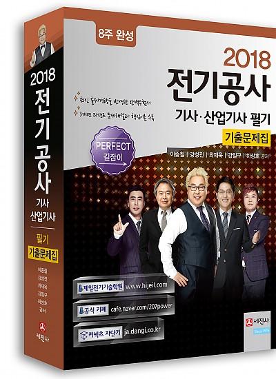 2018 전기공사기사/산업기사 필기 기출문제집(8주완성)